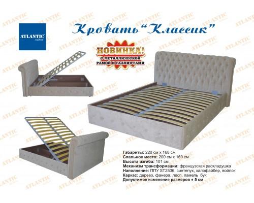 Кровать КлассикAtlantic мебель Донецк.Кровать Классик по цене от 23 575.00 руб.-ДНР