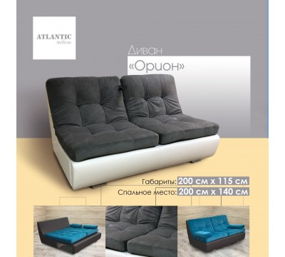 Диван Орион Atlantic мебель Донецк.Диван Орион по цене от 38 650.00 руб.-ДНР