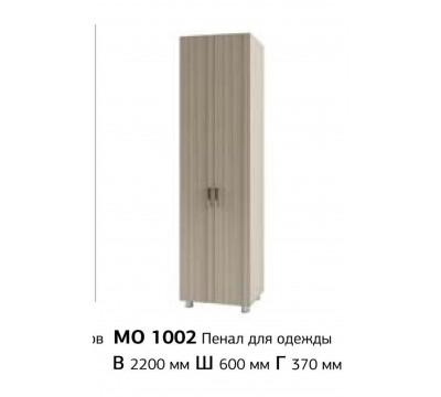 Пенал для одежды МО 1002Феникс Донецк.Пенал для одежды МО 1002 по цене от 6 027.00 руб.-ДНР