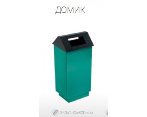 Урна ДомикФабрикант  Донецк.Урна Домик по цене от 4 110.00 руб.-ДНР