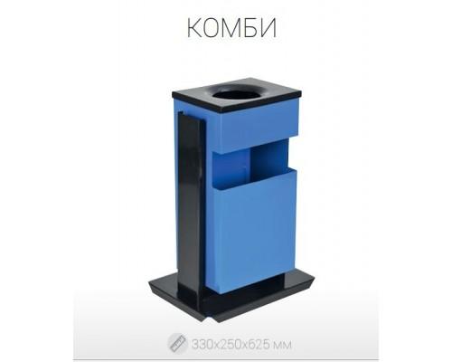 Урна КомбиФабрикант  Донецк.Урна Комби по цене от 4 400.00 руб.-ДНР